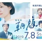 Kansatsui Asagao / 監察医 朝顔 (2019) [Ep 1 – 11 END + SP]