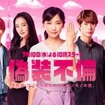 Gisou Furin / 偽装不倫 (2019) [Ep 1 – 6]