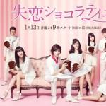 Shitsuren Chocolatier / 失恋ショコラティエ (2014) [Complete]