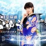 Jikuu Tantei Oyu (2019) [Ep 1 – 8]