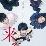 It Comes / Kuru / 来る (2018)