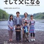 Like Father, Like Son / そして父になる (2013)