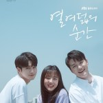 At Eighteen / 열여덟의 순간 (2019) [Ep 1 – 16 END]