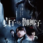 Sadako vs Kayako / 貞子vs伽椰子 (2016)