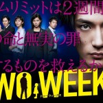 Two Weeks (2019) [Ep 1 – 10 END]