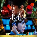 Voice: 110 Emergency Control Room / ボイス 110 緊急指令室 (2019) [Ep 1 – 10 END]
