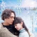 Snow Flower / 雪の華 (2019)