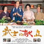 A Tale Of Samurai Cooking – A True Love Story / 武士の献立 (2013)