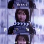 April Story / 四月物語 (1998)