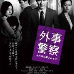 Black Dawn / 外事警察 (2012)