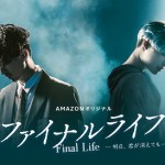 Final Life / ファイナルライフ-明日、君が消えても- (2017) [Ep 1 – 12 END]