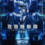 Ghost in the Shell Arise: Border 5 – Pyrophoric Cult (2015)