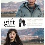 Gift (2014)