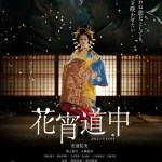 A Courtesan with Flowered Skin / 花宵道中 (2014)