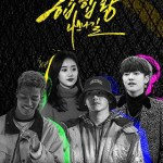 Hip Hop King / 힙합왕-나스나길 (2019) [Ep 1 – 6 END]