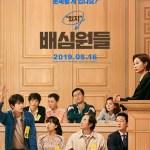 Juror 8 / 배심원들 (2019)