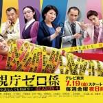 Keishicho Zero Gakari: Season 4 (2019) [Ep 1 – 4]