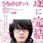 March Comes in Like a Lion 2 / 3月のライオン 後編 (2017)