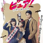 [SP] Pure! Ichinichi Idol Shochou no Jikenbo (2019) [Part 1 – 3 END]