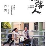 Still Human / 淪落人 (2018)