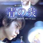 The Blue Light / 青の炎 (2003)