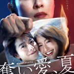 Ubai Ai, Natsu / 奪い愛、夏 (2019) [Ep 1 – 2]