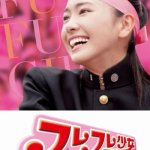 Cheer Cheer Cheer! / フレフレ少女 (2008)