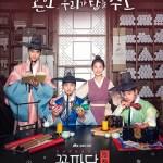 Flower Crew: Joseon Marriage Agency / 꽃파당 : 조선혼담공작소 (2019) [Ep 1 – 2]