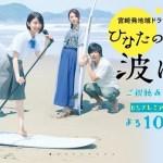 Hinata no Sawa-chan, Namininoru! SP / ひなたの佐和ちゃん、波に乗る!(2019)