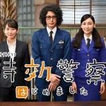 Jikou Keisatsu Fukkatsu SP (2019)