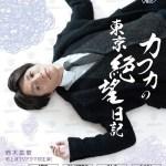 Kafka no Tokyo Zetsubou Nikki / カフカの東京絶望日記 (2019) [Ep 1 – 5]