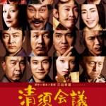 The Kiyosu Conference / 清須会議 (2013)