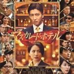 Masquerade Hotel / マスカレード・ホテル (2019)