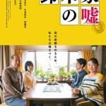 Lying to Mom / 鈴木家の嘘 (2018)