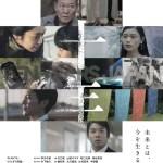 Ten Years Japan / 十年 Ten Years Japan (2018)