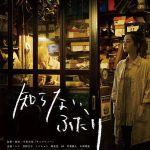 Their Distance / 知らない、ふたり (2015)