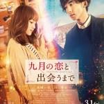 Until I Meet September's Love / 九月の恋と出会うまで  (2019)