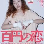 100 Yen Love / 百円の恋 (2014)
