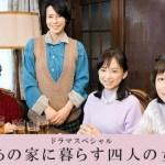 [SP] A no Ie ni Kurasu Yo-nin no Onna (2019)