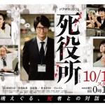 Shiyakusho / 死役所 (2019) [Ep 1 – 8]