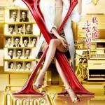 Doctor-X – Season 6 / ドクターX ~外科医・大門未知子~  (2019) [Ep 1 – 10 END]