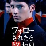 Follow Saretara Owari / フォローされたら終わり (2019) [Ep 1 – 12]