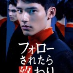 Follow Saretara Owari / フォローされたら終わり (2019) [Ep 1 – 16 END]