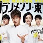 Grande Maison Tokyo / グランメゾン東京 (2019) [Ep 1 – 11 END]