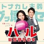 Haru ~Sougou Shousha no Onna / ハル ~総合商社の女~ (2019) [Ep 1 – 4]