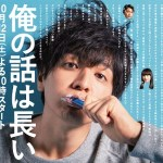Ore no Hanashi wa Nagai / 俺の話は長い (2019) [Ep 1 – 10 END]