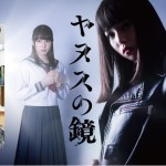 Janus no Kagami / ヤヌスの鏡 (2019) [Ep 1 – 8 END]