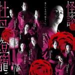 Kaidan Botan Doro ~ Beauty & Fear  (2019) [Ep 1 – 4 END]