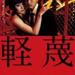 The Egoists / 軽蔑 (2011)