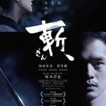 Killing / 斬、(2018)
